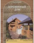 Проекты деревянных домов. Каталог. Застройщик