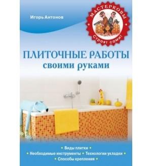 Антонов И. Плиточные работы. Мастерковы. Строят сами