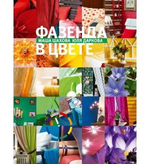 Шахова М. Даркова Ю. Фазенда в цвете. Фазенда Первый канал представляет