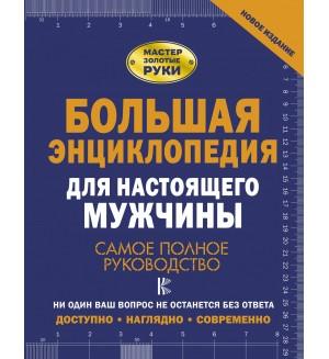 Джеймсон Р. Гусев И. Большая энциклопедия для настоящего мужчины. Самое полное руководство. Мастер золотые руки