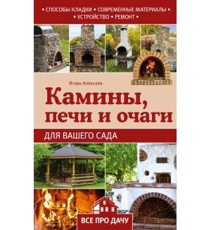Алексеев И. Камины, печи и очаги для вашего сада. Все про дачу