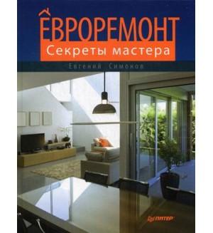 Симонов Е. Евроремонт. Секреты мастера. Современный домострой