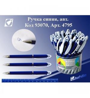 Ручка синяя, 0,7 мм, автомат