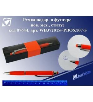 Ручка подарочная в футляре, корпус оранжевый