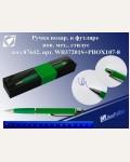 Ручка подарочная в футляре, корпус зеленый