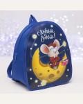 Рюкзак детский новогодний, синий