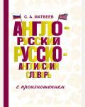 Матвеев С. Англо-русский, русско-английский словарь с произношением.