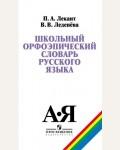 Лекант П. Школьный орфоэпический словарь русского языка