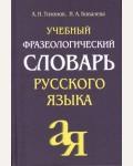 Тихонов А. Ковалева Н. Учебный фразеологический словарь русского языка. От А до Я