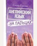 Бузина Е. Английский язык на пальцах. Иностранный на пальцах