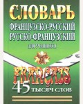Французско-русский, русско-французский словарь для учащихся. 45 тысяч слов