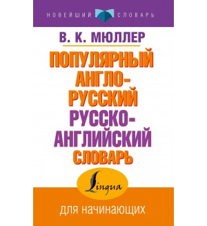 Мюллер В. Популярный англо-русский русско-английский словарь. Новейший словарь
