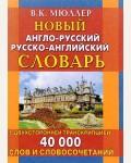 Мюллер В. Новый англо-русский, русско-английский словарь. 40 000 слов с двухсторонней транскрипцией.