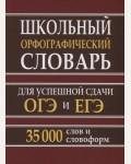 Кузьмина И. Школьный орфографический словарь для успешной сдачи ОГЭ и ЕГЭ. 35 000 слов и словоформ