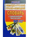 Словарь немецко-русский, русско-немецкий. 90000 слов.