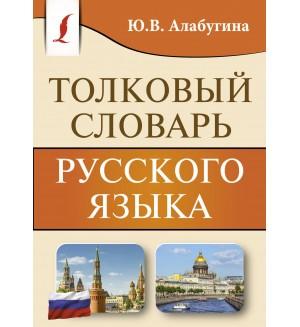 Алабугина Ю. Толковый словарь русского языка. Карманная библиотека словарей: лучшее