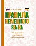 Ганина Н. Правила немецкого языка: все трудности с примерами и приложениями. Словарь школьный новый