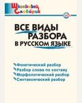 Клюхина И. Все виды разбора в русском языке. Школьный словарик