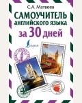 Матвеев С. Самоучитель английского языка за 30 дней. Иностранный за 30 дней