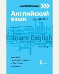 Державина В. Английский язык: курс для самостоятельного и быстрого изучения. Быстрый иностранный