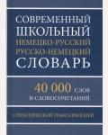 Современный школьный немецко-русский и русско-немецкий словарь. 40 000 слов и словосочетаний с практической транскрипцией.