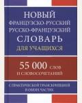 Новый французско-русский русско-французский словарь для учащихся 55 000 слов и словосочетаний с практической транскрипцией.