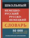 Школьный немецко-русский, русско-немецкий словарь. 80000 слов и словосочетаний.