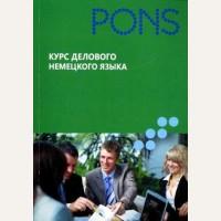 Верген Й. Вернер А. Курс делового немецкого языка. Pons