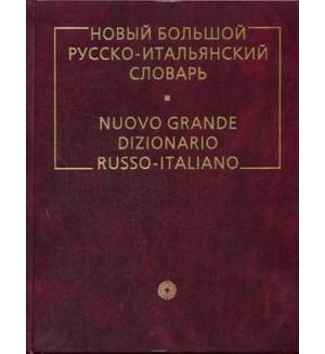 Канестри А. Новый большой русско-итальянский словарь.