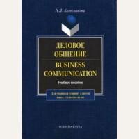 Колесникова Н. Деловое общение. Business Communication.