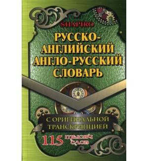 Шапиро В. Русско-английский, англо-русский словарь 115 000 слов с оригинальной транскрипцией.