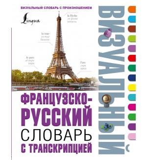 Французско-русский визуальный словарь с транскрипцией. Визуальный словарь с произношением
