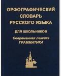 Орфографический словарь русского языка для учащихся. 40000 слов