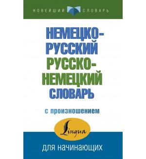 Матвеев С. Немецко-русский русско-немецкий словарь с произношением. Новейший словарь