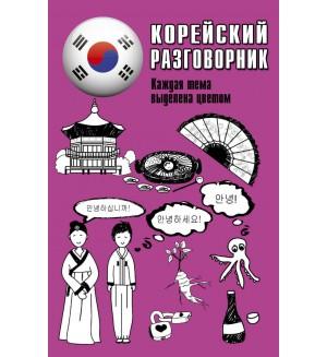 Корейский разговорник. Популярный разговорник