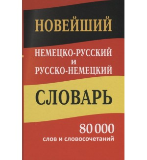 Новый немецко-русский, русско-немецкий словарь. 80000 слов и словосочетаний