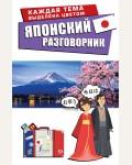 Надежкина Н. Японский разговорник. Лучший разговорник для путешествий