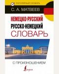 Матвеев С. Немецко-русский русско-немецкий словарь с произношением. Популярный словарь