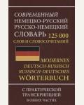 Современный немецко-русский, русско-немецкий словарь. 125000 слов с практической транскрипцией в обеих частях.