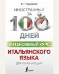 Грушевская Е. Интенсивный курс итальянского языка для начинающих. Иностранный за 100 дней
