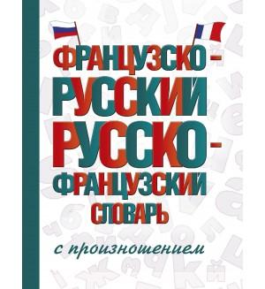 Матвеев С. Французско-русский русско-французский словарь с произношением. Словарь школьный новый