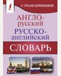Англо-русский русско-английский словарь с транскрипцией. Карманная библиотека словарей: лучшее