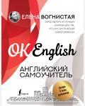 Вогнистая Е. Английский самоучитель. OK English