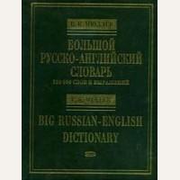 Мюллер В. Большой русско-английский словарь. 120 000 слов и выражений. Библиотека словарей Мюллера