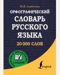 Алабугина Ю. Орфографический словарь русского языка. Карманная библиотека словарей