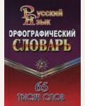 Федорова Т. Орфографический русского языка. 65000 слов