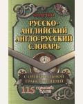 Шапиро В. Русско-английский, англо-русский словарь. 115 000 слов с оригинальной транскрипцией