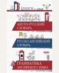 Англо-русский словарь. Русско-английский словарь. Грамматика английского языка. 3 книги в одной