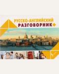 Русско-английский разговорник. Новый карманный разговорник
