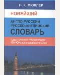 Мюллер В. Новейший англо-русский русско-английский словарь 150 000 слов и словосочетаний с двусторонней транскрипцией.